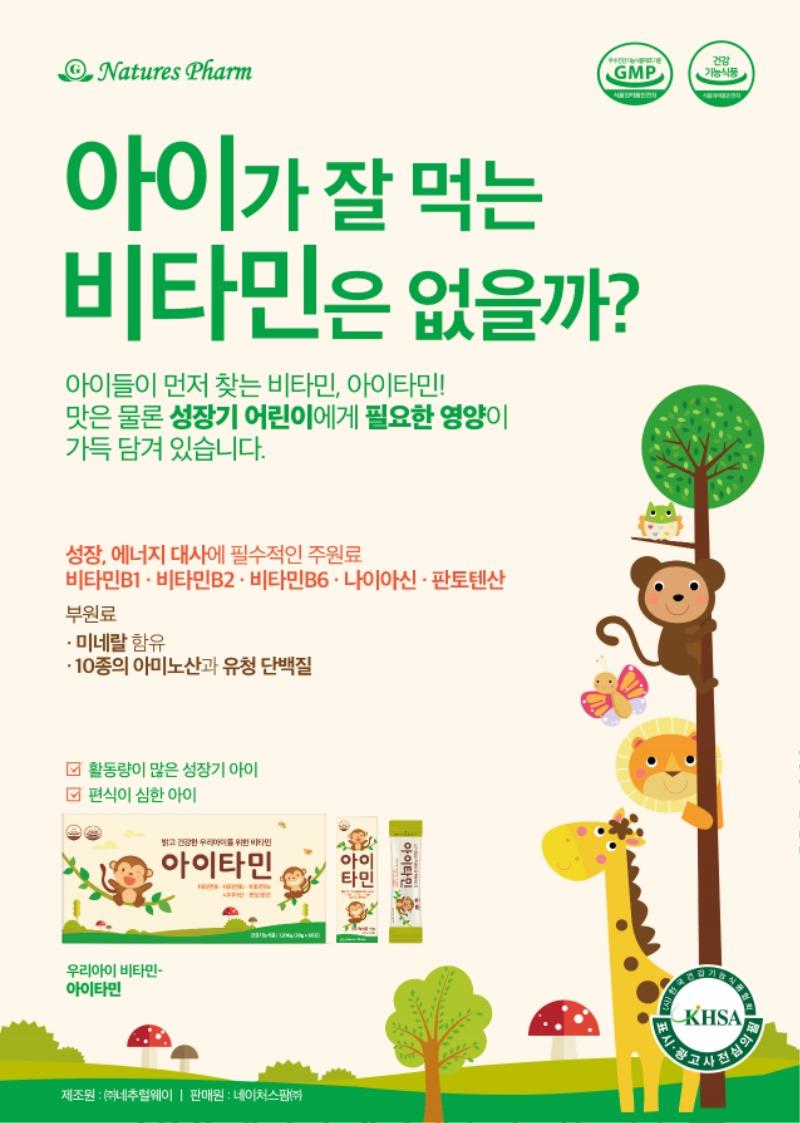 아이타민 POP (수정)_20200224.jpg